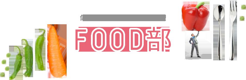 FOOD部