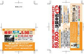 福岡 経理・会計サポートセンター 販促ハガキ